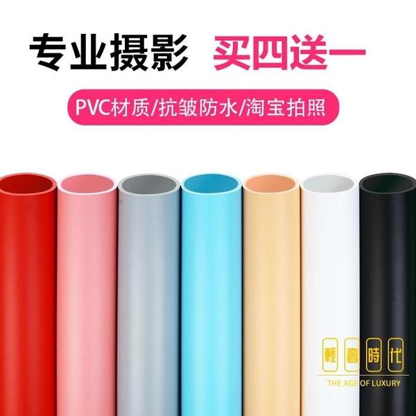 磨砂吸光PVC板拍照攝影背景布直播間裝飾背景紙攝影拍照布【輕奢時代】