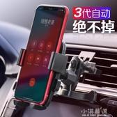 固定手機車載支架汽車上出風口卡扣式車支架車用導航空調口手機架『小淇嚴選』