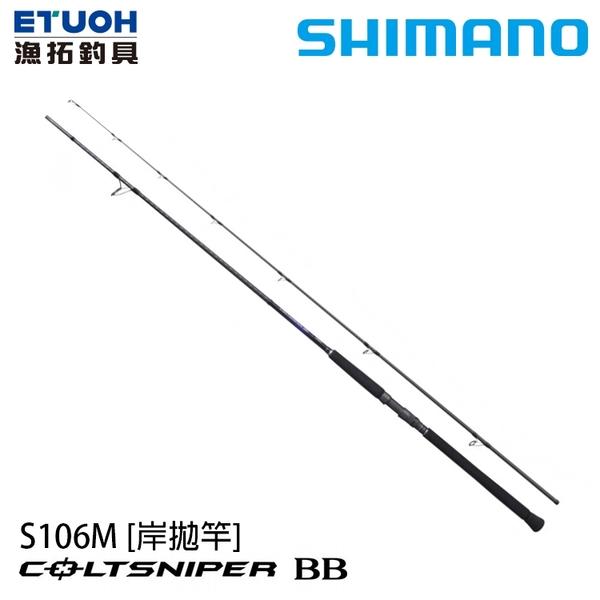 漁拓釣具 SHIMANO 21 COLTSNIPER BB S106M [岸拋竿]