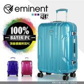 eminent輕量細框淺框旅行箱 萬國通路28吋大容量行李箱 9L6 拉桿箱