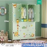 衣櫃兒童簡易衣櫃寶寶現代簡約經濟型嬰兒小孩布衣櫥塑料儲物收納櫃子 LX  新品