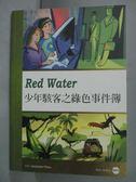 【書寶二手書T7/語言學習_IFC】少年駭客的綠色事件簿 Red Water_Antoinette Moses_附光碟