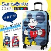 新秀麗Samsonite行李箱 迪士尼正版授權 28吋AF9旅行箱 TSA海關鎖
