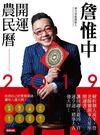 東方星座創始人 詹惟中老師預測 豬年的經濟將有 否極泰來 的新氣象! 你能把握住...