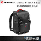 ▶雙11折300 Manfrotto MB MA-BP-TLCA 專業級3合1斜肩後背包 進化版 正成總代理公司貨 相機包 送抽獎券