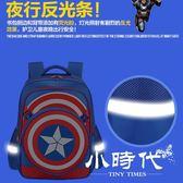 兒童書包 美國隊長書包小學生男童雙肩包 開學季