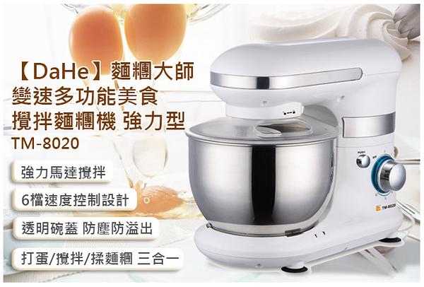 大賀麵團機/桌上型攪拌機/變速多功能美食攪拌麵糰機(TM-8020)強力型/麵糰機/大金餐飲