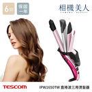 四處負離子釋出,避免髮質受損最高溫度190度C捲髮棒直徑32mm