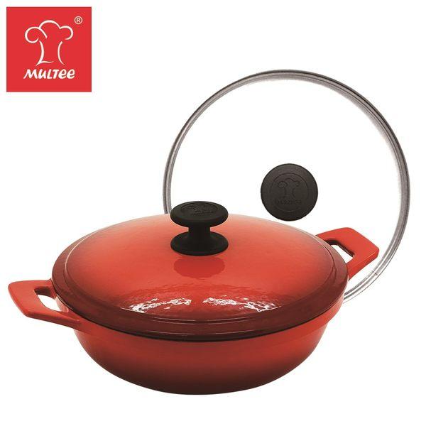 【MULTEE摩堤】24cm鑄鐵媽媽鍋(雙蓋)_漸層紅_煎煮炒炸萬用鍋款