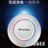 無線充電器通用原裝蘋果iphone8x安卓三星手機萬能快充數據線 js9023『Pink領袖衣社』
