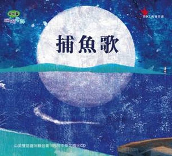 (二手書)珊瑚老師說故事―捕魚歌(中英雙語+故事CD)