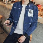 夾克 青年韓版薄款夾克男士個性修身上衣潮男帥氣褂子春夏季棒球服外套