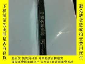 二手書博民逛書店中國竹刻藝術罕見BAMBOO CARVING OF CHINA(