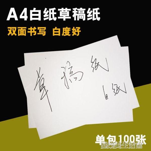 買一送一 70克A4打印復印紙A4紙單包100張草稿紙白紙辦公用紙