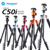 ◎相機專家◎ Fotopro C50i 扳扣式反摺三腳架套組 附腳架袋 TX-PRO2可參考 公司貨