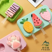 家用自制雪糕模具做冰淇淋冰糕冰棍冰棒的兒童可愛【步行者戶外生活館】