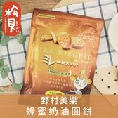 《松貝》野村美樂蜂蜜奶油圓餅115g【4977856209252】bc99