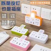帶USB充電小夜燈 無線家用插座轉換器多功能接口插線板創意排插【3C玩家】