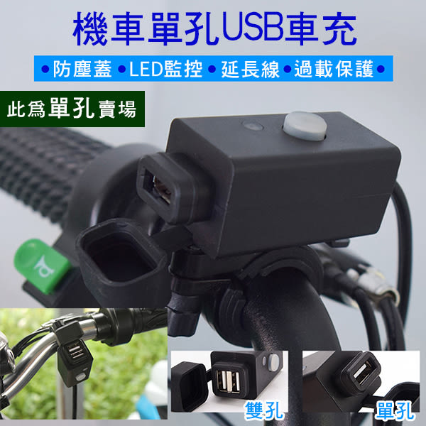 【飛兒】機車 單孔USB 車充 黑 C1408-Z 摩托車 車充 手機 充電器 車用 固定支架 防塵蓋 監控 165