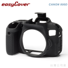 EGE 一番購】easyCover 金鐘套 for CANON 800D【黑色】專用矽膠保護套 防塵套【公司貨】