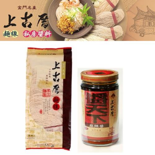 聖祖上古厝手工麵線/十束裝(3盒)+聖祖醬天下私房醬料(1瓶)