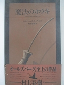 【書寶二手書T5/少年童書_FF8】魔法的掃把The Window s Broom_Chris Van Allsburg; Haruki Murakami