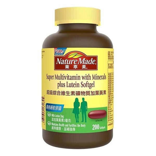 Nature Made 萊萃美 超級綜合維生素礦物質加葉黃素 200粒