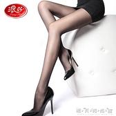 6雙浪莎女絲襪連褲襪防勾絲秋季薄款黑色顯瘦腿襪子肉色長筒 聖誕節全館免運