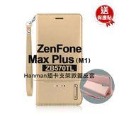 贈貼 隱形磁扣 ASUS ZenFone Max Plus M1 ZB570TL X018D 皮套 附掛繩 手機殼 皮革 支架