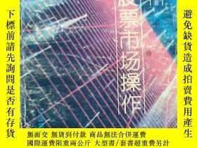 二手書博民逛書店罕見中國股票市場操作Y952 元旭 傅廣軍編著 中國物價出版社