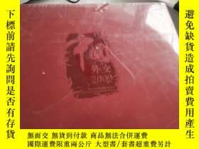 二手書博民逛書店罕見中國外交2009年度畫冊Y270289 外交部政策規劃司 編 世界知識出版社