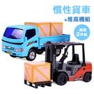 慣性貨車+堆高機組 合金車 玩具車 玩具