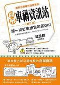 圖解車禍資訊站 第一次打車禍官司就OK!(第三版)