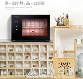 台式迷你辦公室功夫茶茶具茶杯消毒櫃立式小型家用商用 220VNMS名購居家