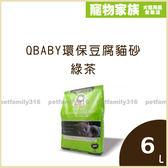 寵物家族-QBABY環保豆腐貓砂-綠茶6L