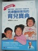 【書寶二手書T6/保健_IFV】百歲醫師教我的育兒寶典_林奐均