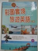 【書寶二手書T6/語言學習_DMO】彩圖實境旅遊英語_P. Walsh