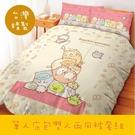 【角落生物─逗逗貓】─單人床包雙人兩用被...