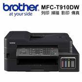 Brother MFC-T910DW 原廠大連供WiFi傳真合機【抽台北沖繩來回機票】