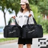 健身包短途旅行包情侶手提大容量輕便遊泳行李袋【左岸男裝】