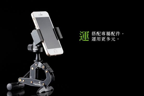 TAKEWAY鉗腳架T1夾式腳架(含平板架)夾式三腳架鉗式三腳架三角架適Apple蘋果iPad 2 3 4 air mini iphone