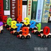 兒童早教益智男女孩1-3-6周歲積木質玩具趣味拼裝拖拉數字小火車 igo初語生活館