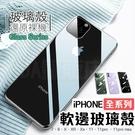 手機殼 iPhone 蘋果 apple 保護殼 6D 玻璃殼 防摔殼 全包 軟邊 防刮 耐磨 鏡頭保護 全規格