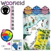 Woofield 寵物膠原蛋白肽粉(犬用特惠組)美膚豐毛+關節保健