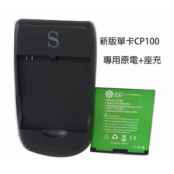 合晶iNO CP100 專用原廠鋰電池+座充