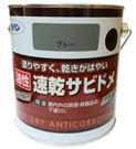 日本Asahipen鐵製品防鏽速乾底漆鼠...