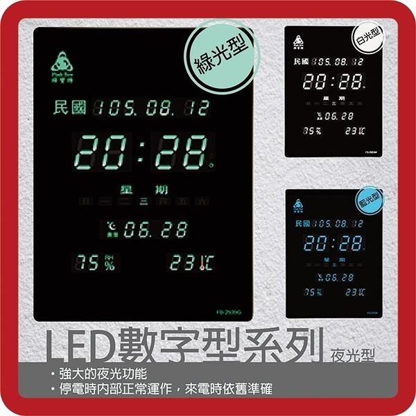 【西瓜籽】鋒寶 公司 電腦萬年曆 電子日曆 鬧鐘 電子鐘 FB-2939G-綠光型/夜光型
