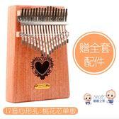 拇指琴 帶音符拇指琴17音琴kalimba手指琴拇指鋼琴便攜式演奏樂器 3色