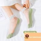 5雙 襪子女水晶短襪淺口薄款蕾絲花邊透明日系網紗【小獅子】