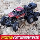 大號遙控車玩具男孩充電四驅遙控汽車高速合金六輪越野攀爬遙控車